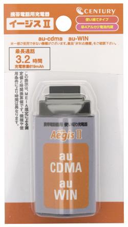 写真:【販売終了】 携帯電話用充電器 イージスII(aegis_2)