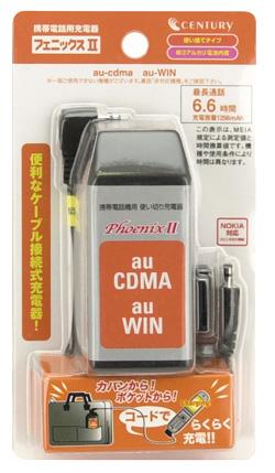 写真:【販売終了】 携帯電話用充電器 フェニックスII(phoenix_2)