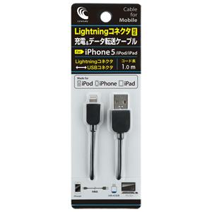 写真:Lightningコネクタ対応 充電&データ転送ケーブル For iPhone5/iPod/iPad(Lightning USB Cable)