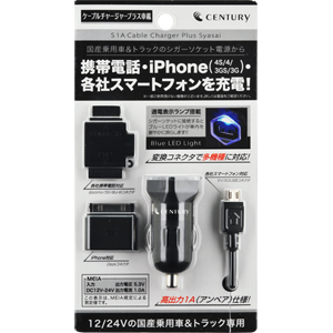 写真:【販売終了】 ケーブルチャージャープラス車載(S_1A_Cable Charger Plus Syasai)