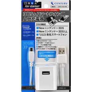 写真:【販売終了】 3DS&スマートフォン用AC充電器(1AC-NDSSM/W 1AC-NDSSM/B)