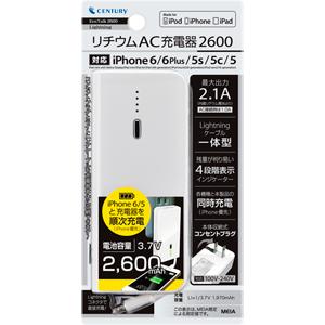 写真:エコトーク2600 Lightning (ET26-LIT)