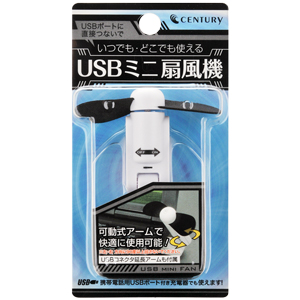 写真:USBミニ扇風機 (FAN-UM01 USB Mini FAN)