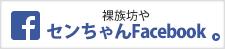 センちゃんFacebook