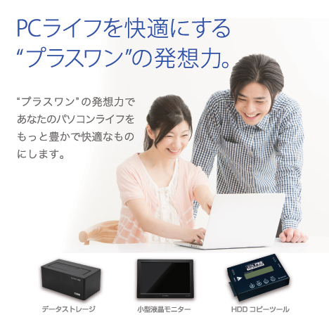 PCソリューション