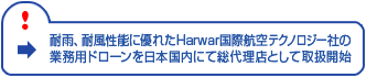 耐雨、耐風性能に優れたHarwar国際航空テクノロジー社の業務用ドローンを日本国内にて総代理店として取扱開始