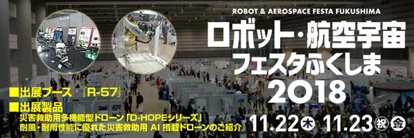 11月22日(木)から「ビックパレットふくしま」で開催される「ロボットフェスタふくしま2018」に出展致します