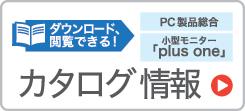 PCソリューション カタログダウンロード
