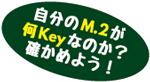 自分のM.2が何Keyなのか確かめよう!