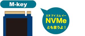 M-key(NVMeとも言うよ!)