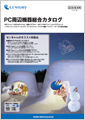 PCソリューション 総合カタログ 表紙