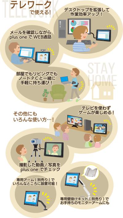 plusone_tokusetu_m-main_2.jpg