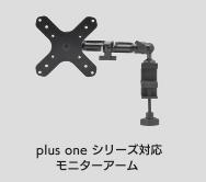 plusone_tokusetu_seihin16.jpg