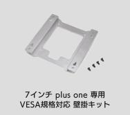 plusone_tokusetu_seihin17.jpg