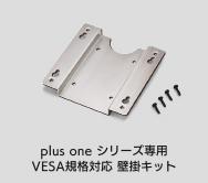 plusone_tokusetu_seihin18.jpg