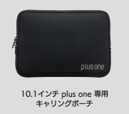 plusone_tokusetu_seihin19.jpg