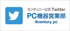 PC営業部Twitter