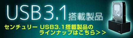 ついに登場 USB3.1搭載製品 USB3.0(5Gbps)の2倍、10Gbps転送速度を持つUSBの最新規格「USB3.1」インターフェイスを搭載