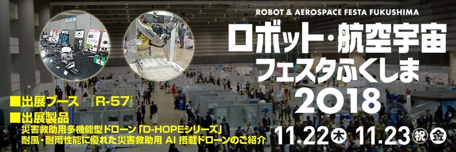 topic_robo-hukusima.jpg
