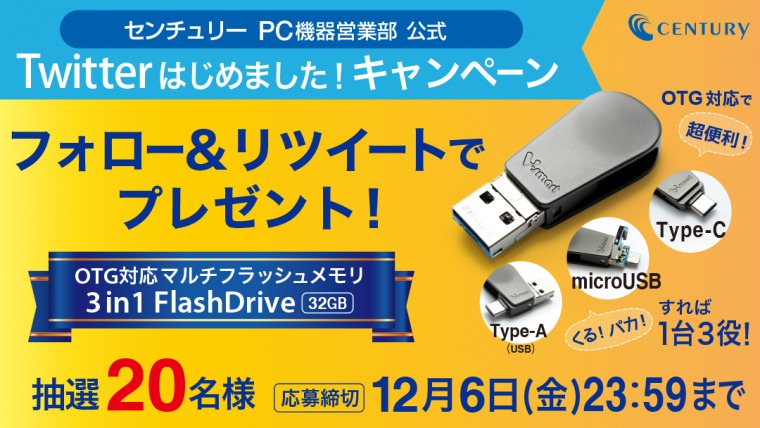 pc_usb_campaign_20191128.png
