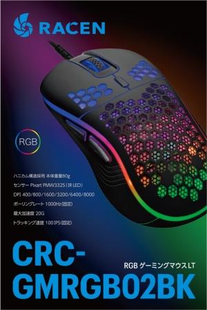 CRC-GMRGB02BK_07.jpg