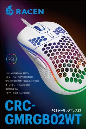 CRC-GMRGB02WT_07.jpg