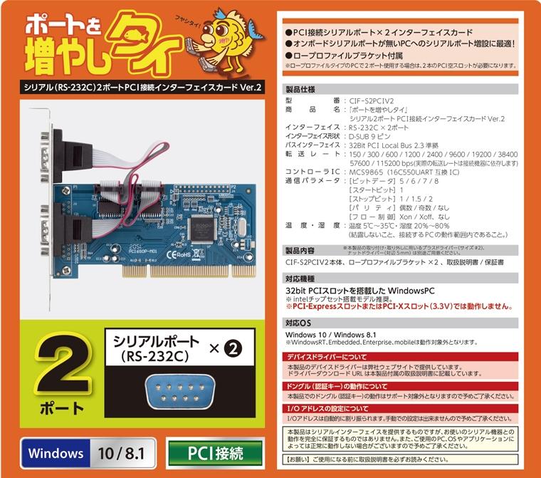 cif-s2pciv2_00.jpg