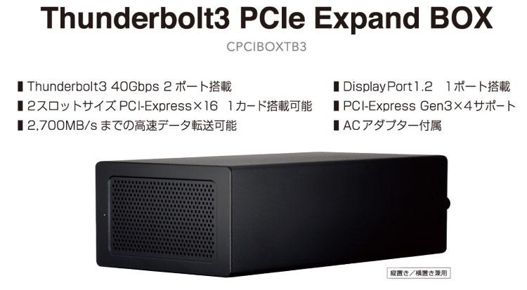 cpciboxtb3_t01.jpg
