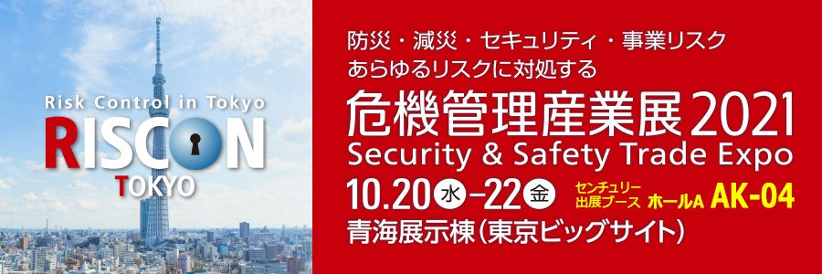riscon2021_banner.jpg