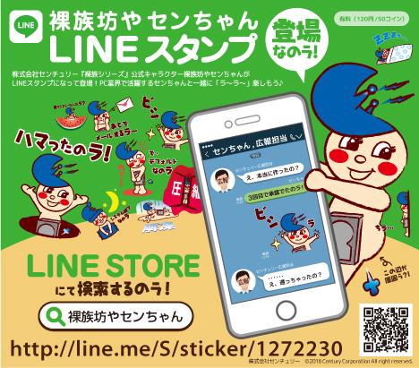 cenchan_linestamp_release.jpg