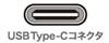 AD-C USB Type-C 変換アダプタ