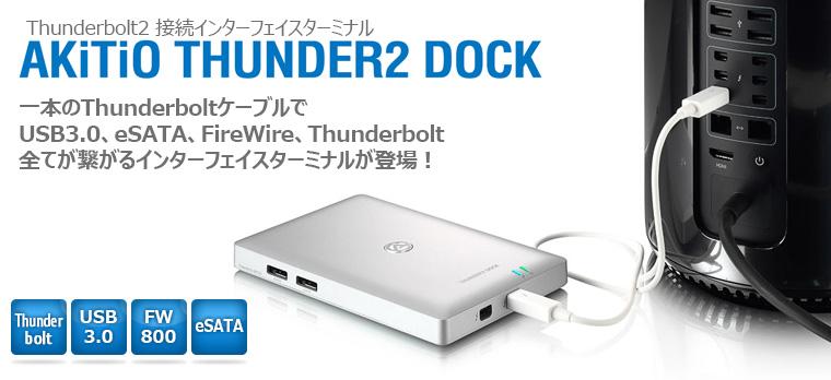 akitio thunder2 dock ファームウェア