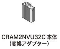 cram2nvu32c-s01.jpg