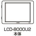 lcd-8000u2w-n1.jpg