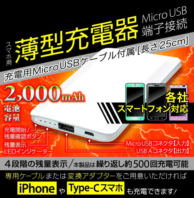 スマホ用薄型充電器microUSB端子接続