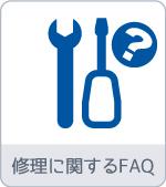 修理に関するFAQ
